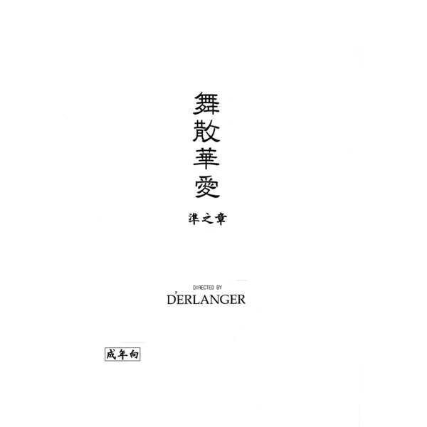 舞散華愛 準之章 [D'ERLANGER(夜魔咲翔)] カプコン