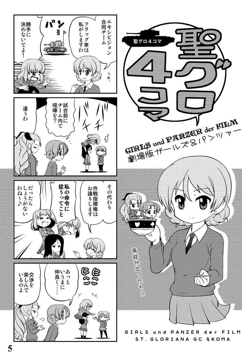 ガルパン4コマ 総集編2(2016-2017)