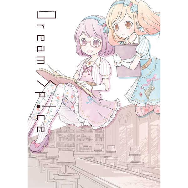 Dream Sp!ce [プルラボ(ぷるりん)] アイカツ!