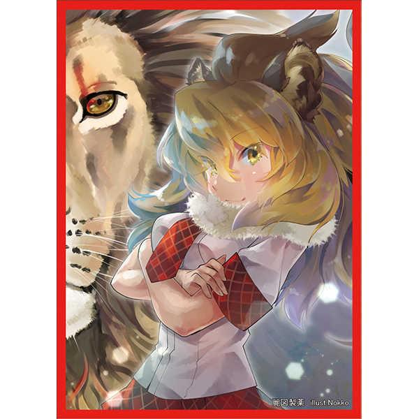 TCGスリーブ「ライオン illust,Nokko」 [麗図製薬(Nokko)] けものフレンズ