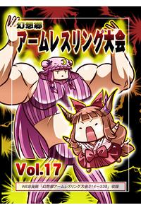 幻想郷アームレスリング大会Vol.17