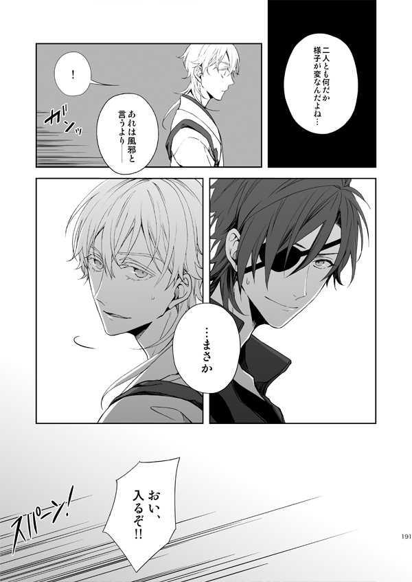群青再録集 Re: Memory