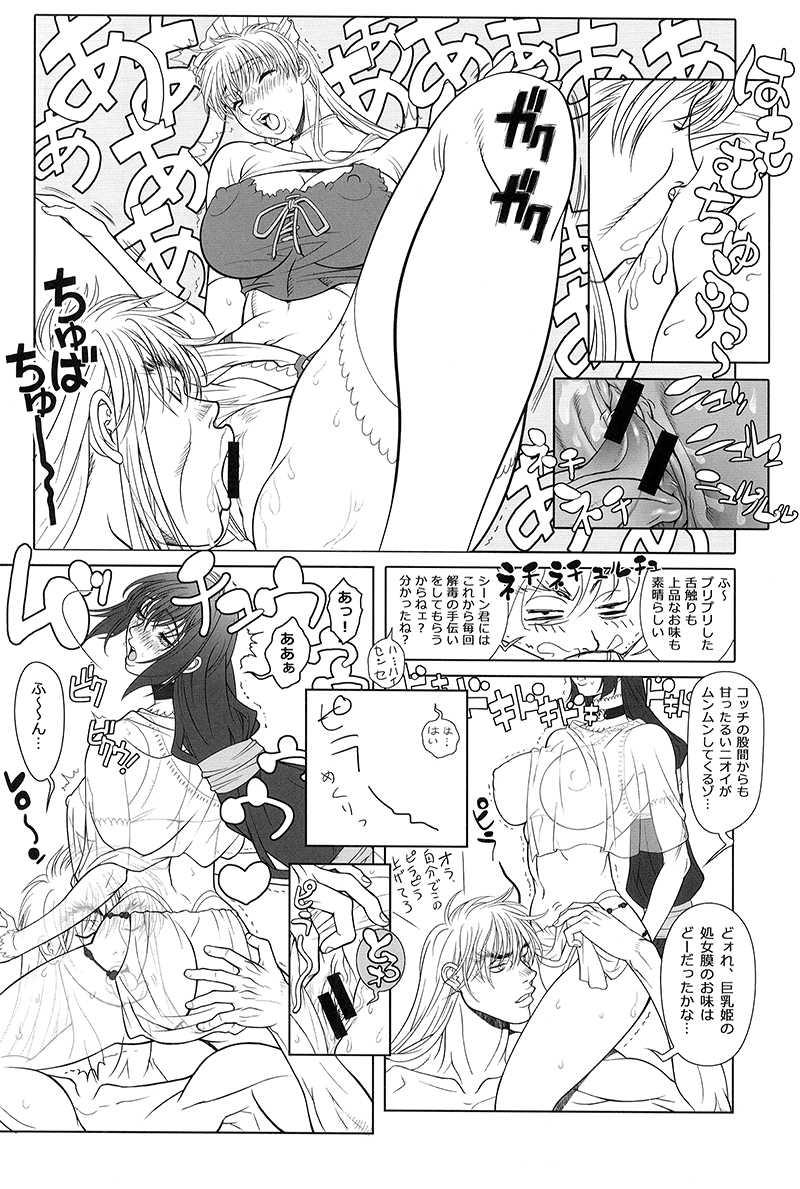 BASTARD!! 暗黒の破壊神 完全版02 拡張版 エキスパンジョンSET3 ー桑ートリプルおしゃぶり治療(仮)
