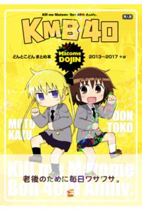 KMB40 - 合同参加やゲスト寄稿のまとめ本