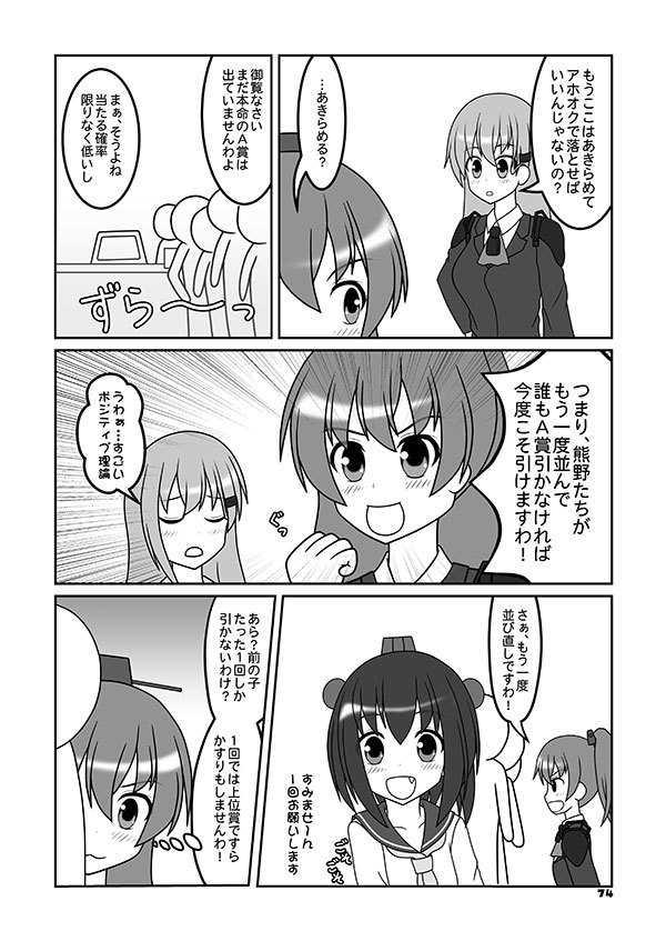 干物姉愛読本-干物姉!あがのちゃん総集編-