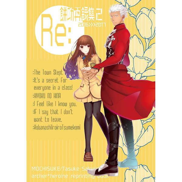 Re:2 餅助再録集 [餅助(櫻太助)] Fate