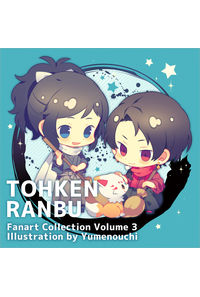 TOHKENRANBU Fanart Collection Volume3