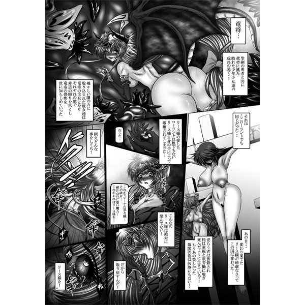 Dragon'sFall3-蛇姫転生-