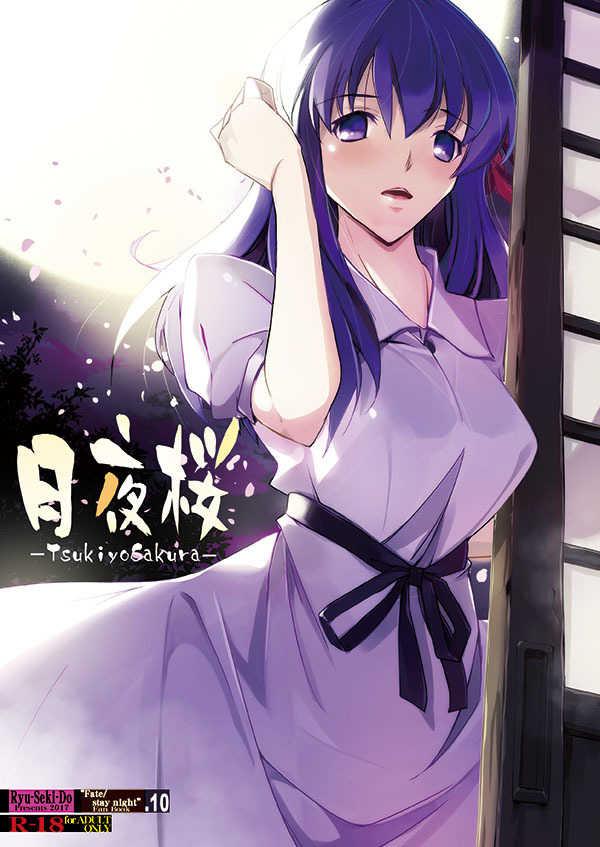 月夜桜 [流石堂(流ひょうご)] Fate
