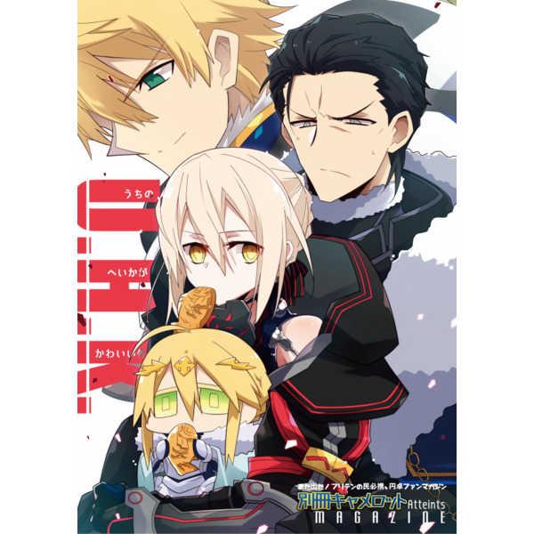 別冊キャメロット『U.H.K.(うちのへいかがかわいい件。)』 [乃木電機(乃木電機)] Fate/Grand Order