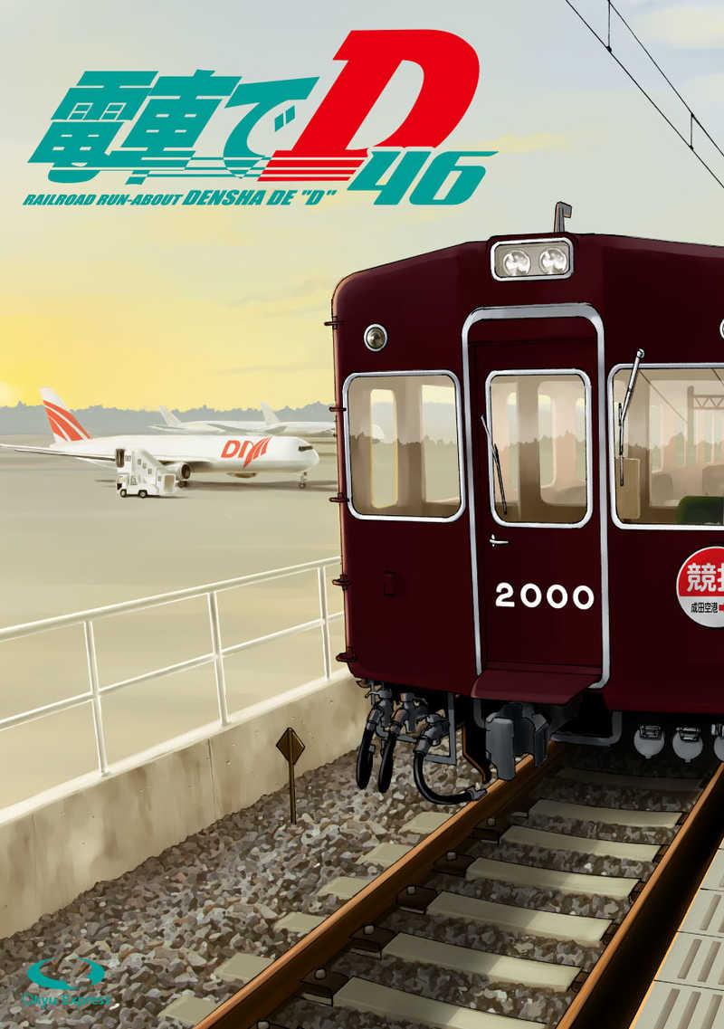電車でD46 [○急電鉄(きよ○)] 頭文字D