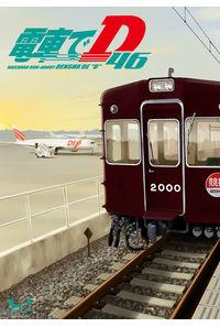 電車でD46