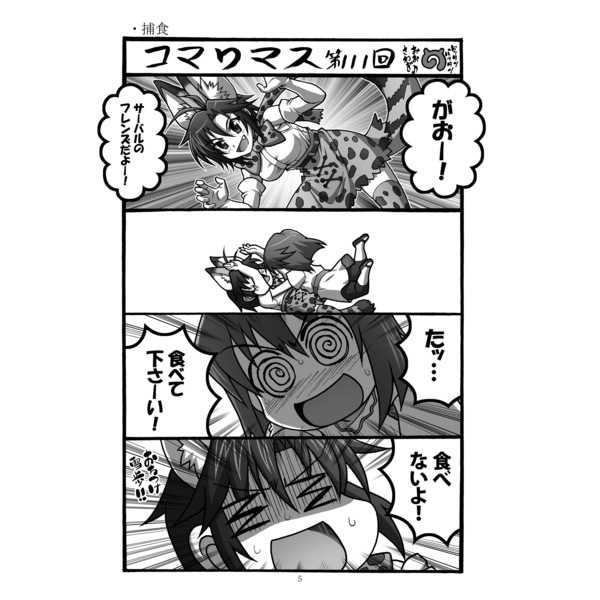 コマりマスSTAGE-9