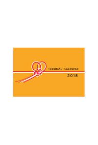 轟爆カレンダー2018