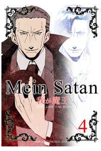 Mein Satan 4