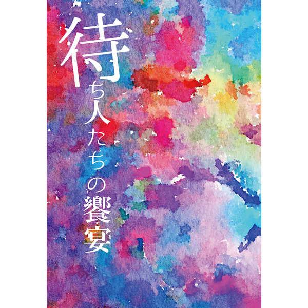 待ち人たちの饗宴 [なんでこうなるの(なるの)] Fate/Grand Order