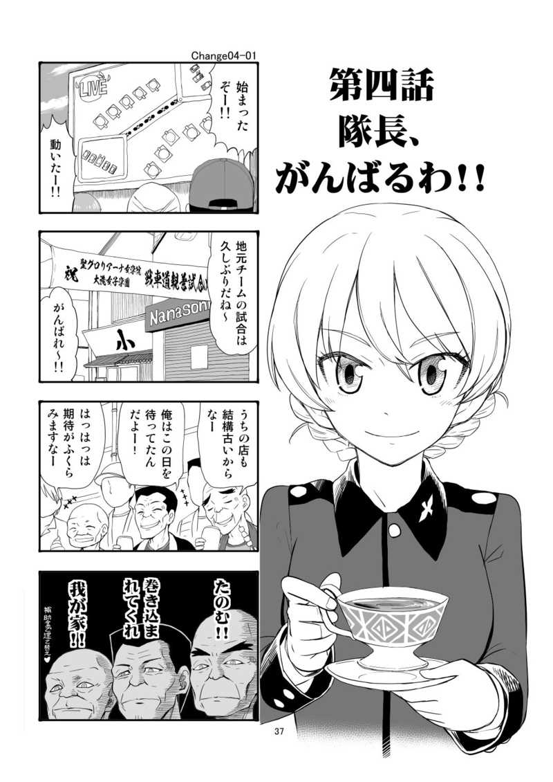 エリカチェンジ! 1