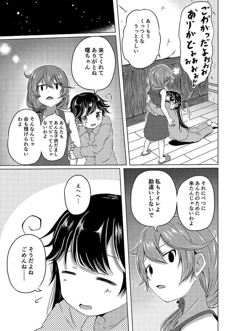 曙さんとクソ提督 総集編2