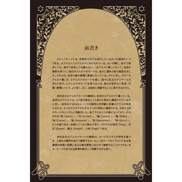 Fate/Journey  FGO同人タロットカード(変種小アルカナ)