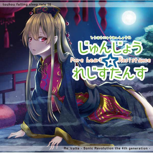 東方入眠抄16 じゅんじょう☆れじすたんす [Re:Volte(柳愛子)] 東方Project