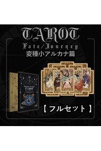 Fate/Journey  FGO同人タロットカード(変種小アルカナ)フルセット