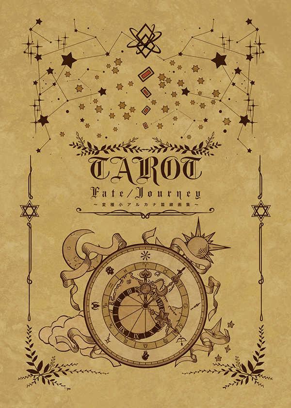 Fate/Journey 小アルカナ篇線画集
