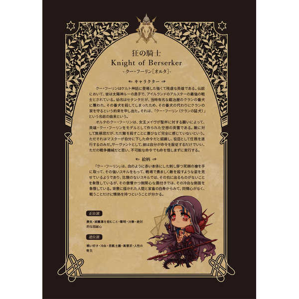 Fate/Journey 変種小アルカナ篇説明書
