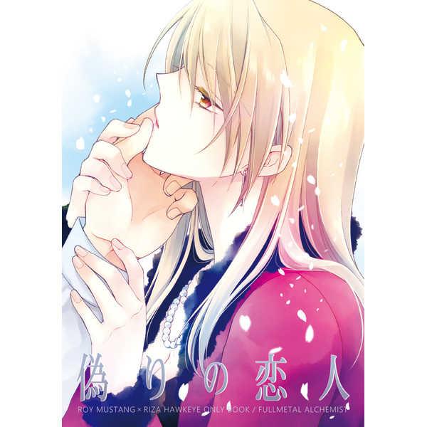 偽りの恋人 [Chocolate Queen(鷹藤ゆな)] 鋼の錬金術師
