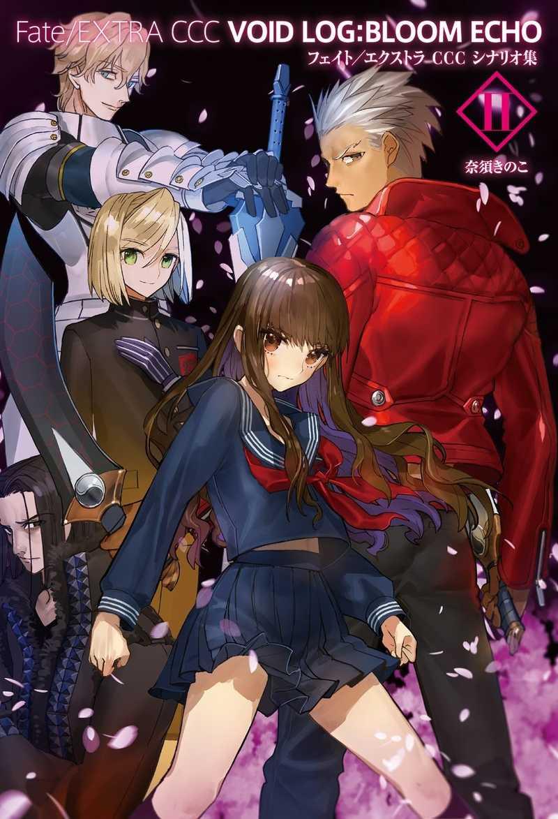 Fate/EXTRA CCC VOID LOG:BLOOM ECHO II [TYPE-MOON(奈須きのこ)] Fate