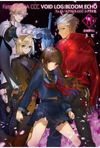Fate/EXTRA CCC VOID LOG:BLOOM ECHO II