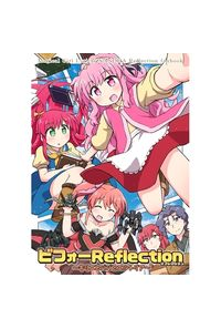 ビフォーReflection
