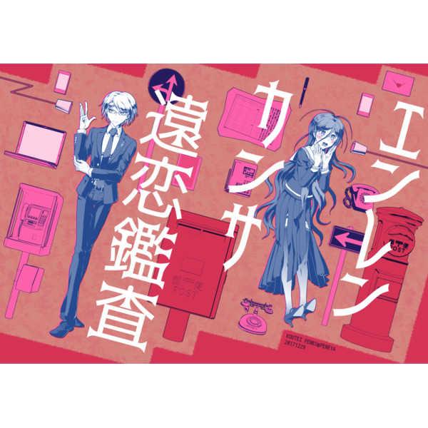 遠恋鑑査 [ぺね屋(校庭ぺん子)] ダンガンロンパ
