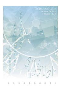 七泉花苑兼堀再録集1タイム・コンフリクト