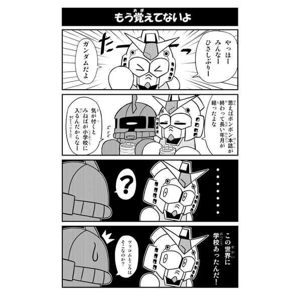 SDガンダムフルカラー劇場NEXTプラス 総集編  SDガンダムフルカラー劇場NEXTプラス 総集編