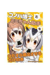 コノハ博士とミミちゃん助手をひたすら満足させるだけの本