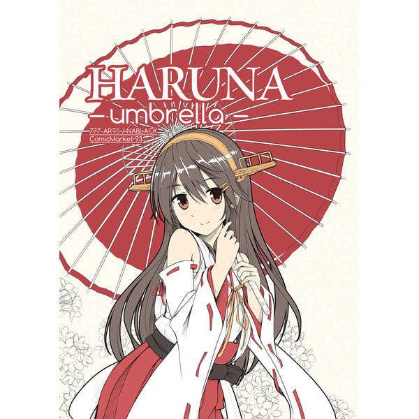HARUNA -umbrella- [ナナナ・アーツ(NABLACK)] 艦隊これくしょん-艦これ-
