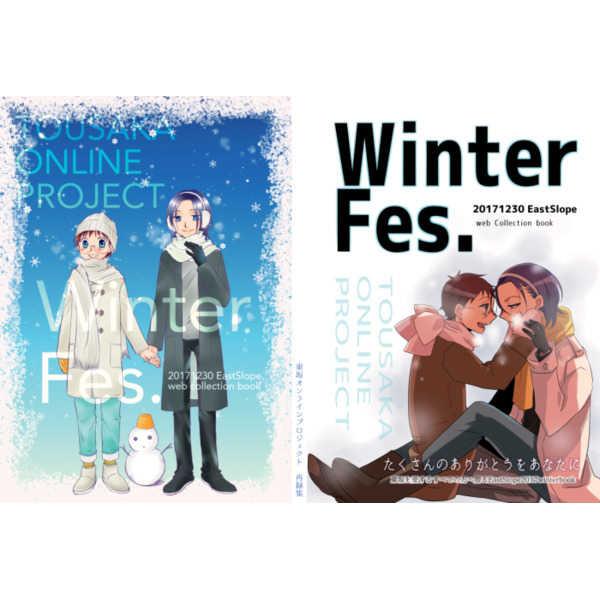Winter Fes. [EastSlope(夕凪歩)] 弱虫ペダル