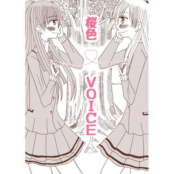 桜色VOICE [リップルキャット(笹見アカリ)] プリキュア