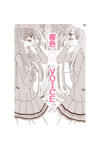 桜色VOICE