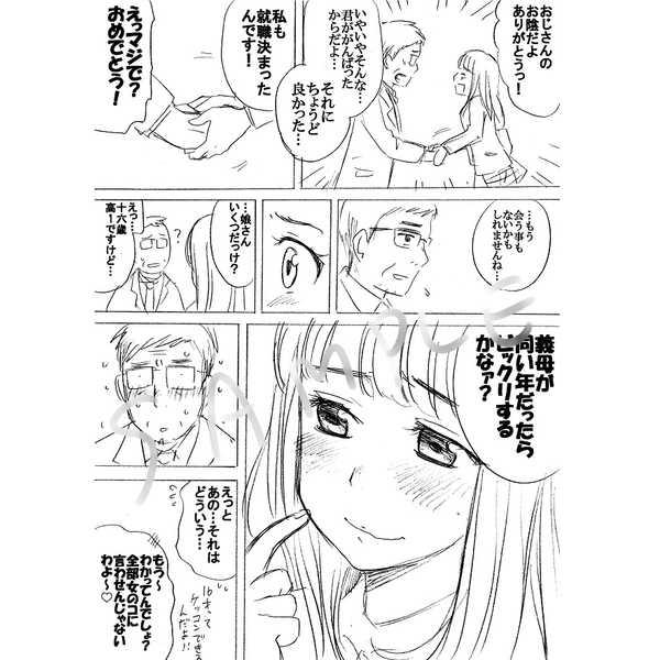 おじさんと女子高生