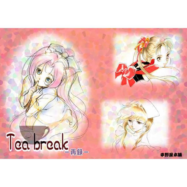 Teabreak<再録> [平野屋本舗(垣野内成美)] オリジナル