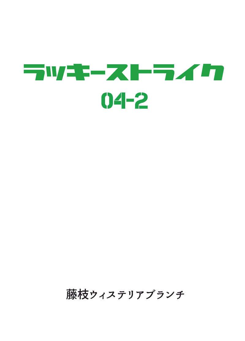 ラッキーストライク4-2 [エロゲライターの本棚(藤枝ウィステリアブランチ)] ストライクウィッチーズ