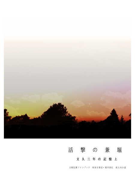 活撃の兼堀 文久三年の記憶上(再版分) [七泉花苑(たわし)] 刀剣乱舞