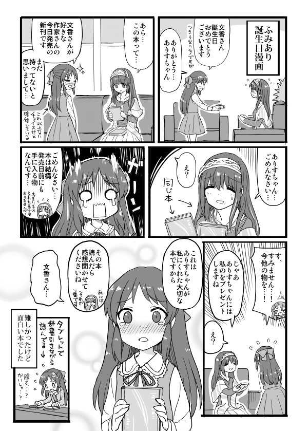 シンデレラガールズかめれまとめ本6