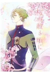 桜の散る頃に