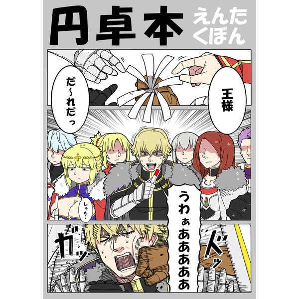 円卓本 [たかしろ工場(たかしろ)] Fate/Grand Order