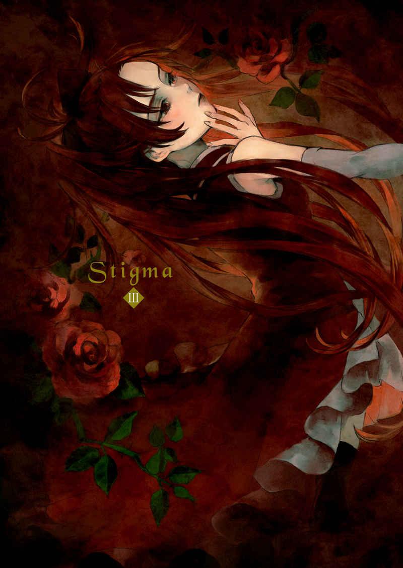 Stigma3 [ねこたべる(ゆきしろ)] 魔法少女まどかマギカ