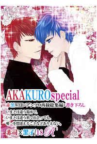 AKAKURO special【赤黒】