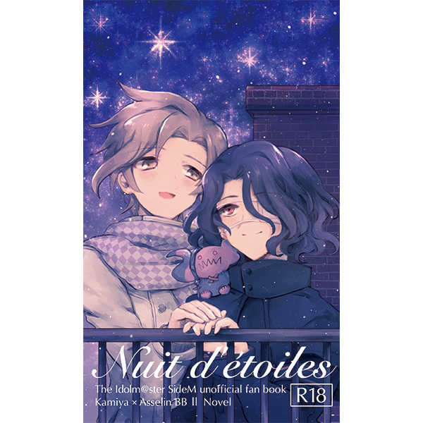 Nuit d'etoiles [31-0(しおみん)] アイドルマスター SideM
