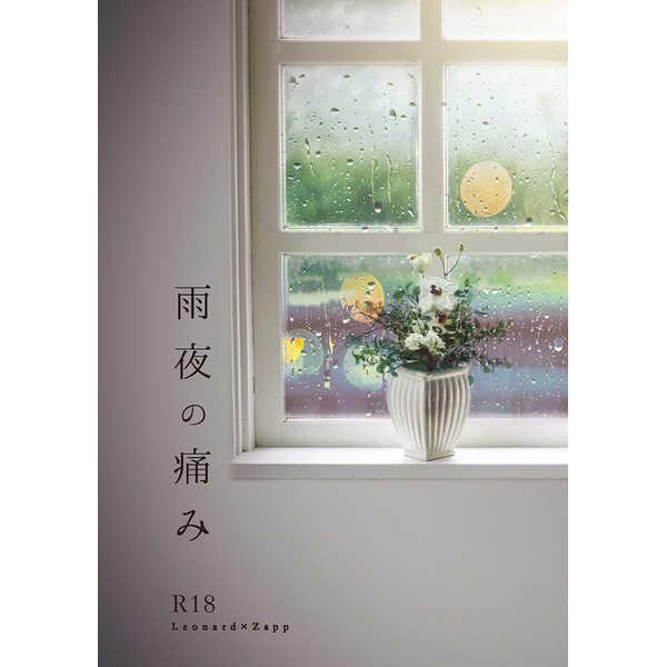 雨夜の痛み [uroboros(megu)] 血界戦線